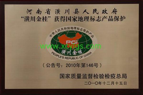 国家地理标志产品保护